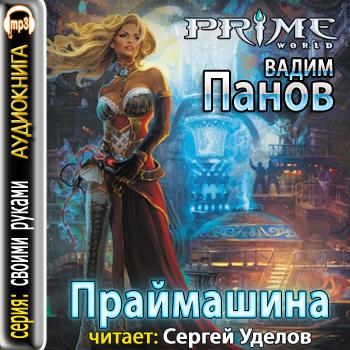 Праймашина — Панов Вадим