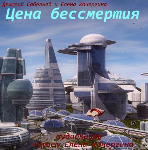 Цена бессмертия (ЛИ Елена Кочергина) — Дмитрий Савельев и Елена Кочергина