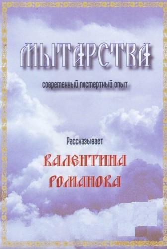Мытарства - современный посмертный опыт — Романова Валентина
