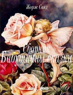 Что говорят цветы? Говорящий дуб. Розовое облако. Королева-квакуша — Санд Жорж