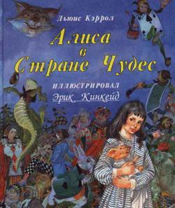 Алиса в стране чудес (в переводе Бориса Заходера) — Кэрролл Льюис