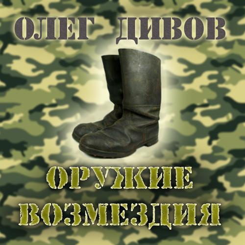 Оружие Возмездия — Дивов Олег