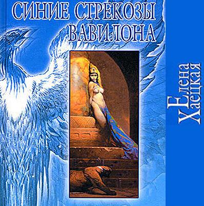 Вавилонские хроники (Синие стрекозы Вавилона) - Судья неподкупный — Хаецкая Елена