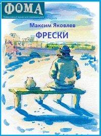 Фрески — Яковлев Максим