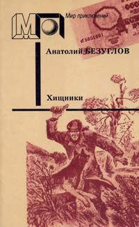 Хищники — Безуглов Анатолий