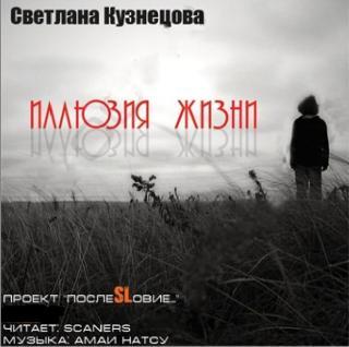 Иллюзия жизни — Кузнецова Светлана