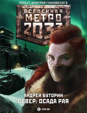 Север-2. Осада рая. Вселенная Метро-2033 — Буторин Андрей