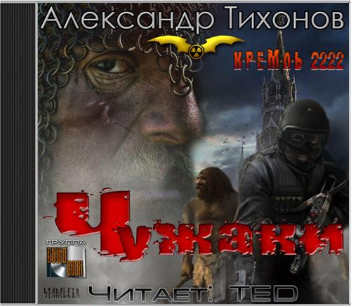 Кремль 2222:Чужаки — Тихонов Александр