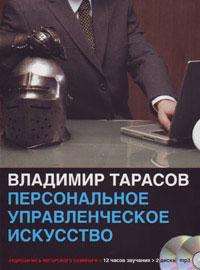 Персональное управленческое искусство — Тарасов Владимир
