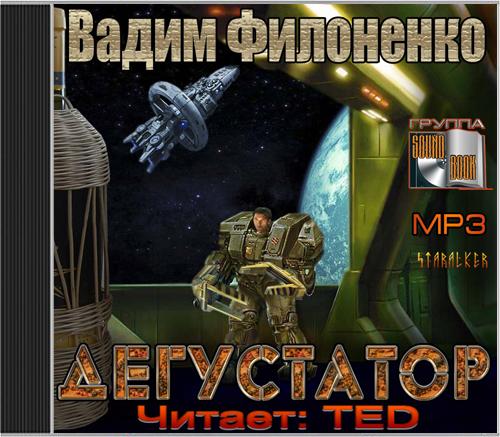 Дегустатор — Филоненко Вадим