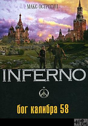 Бог калибра 58 - Серия Inferno — Острогин Макс