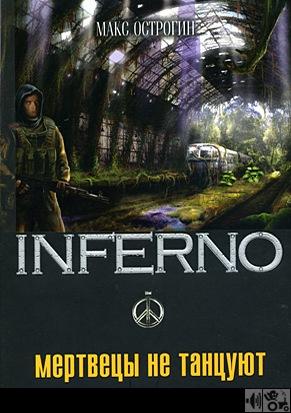 Мертвецы не танцуют - Серия Inferno — Острогин Макс