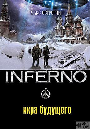 Икра будущего - серия Inferno — Острогин Макс