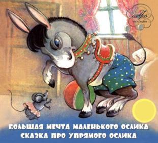 Большая мечта Маленького ослика; Сказка про упрямого ослика — Макарова Т.