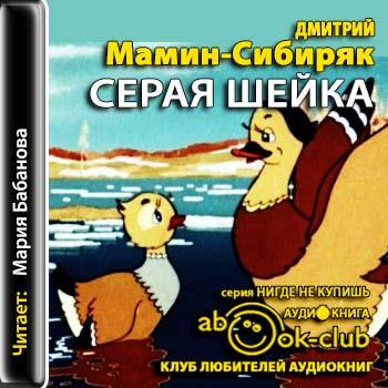 Серая Шейка — Мамин-Сибиряк Дмитрий