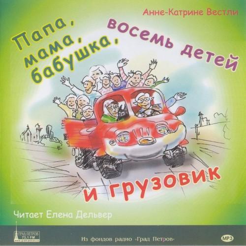 Папа, мама, бабушка, восемь детей и грузовик — Вестли Анне-Катрине