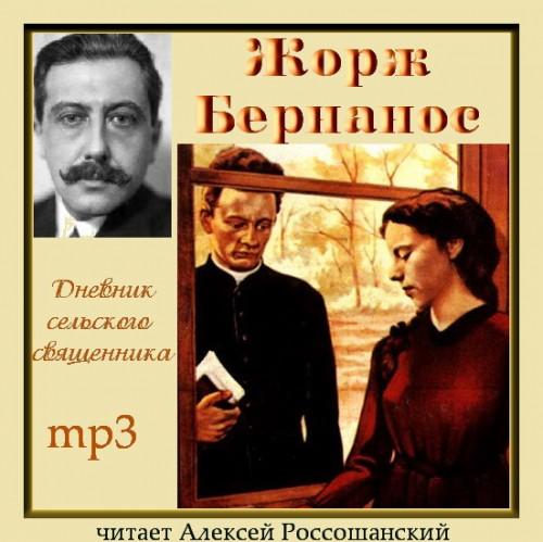 Дневник сельского священника — Бернанос Жорж