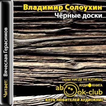 Черные доски — Солоухин Владимир