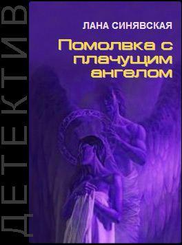 Помолвка с плачущим ангелом — Синявская Лана