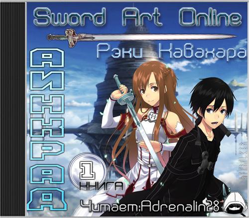 Sword Art Online 1 Аинкрад — Кавахара Рэки