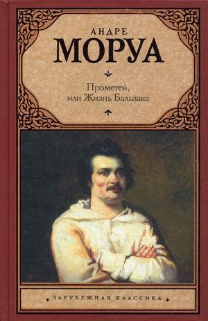 Прометей, или Жизнь Бальзака — Моруа Андре