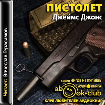 Пистолет — Джонс Джеймс