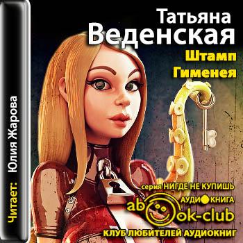 Штамп Гименея — Веденская Татьяна