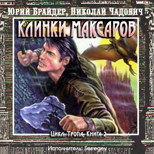 Клинки Максаров — Брайдер Юрий, Чадович Николай