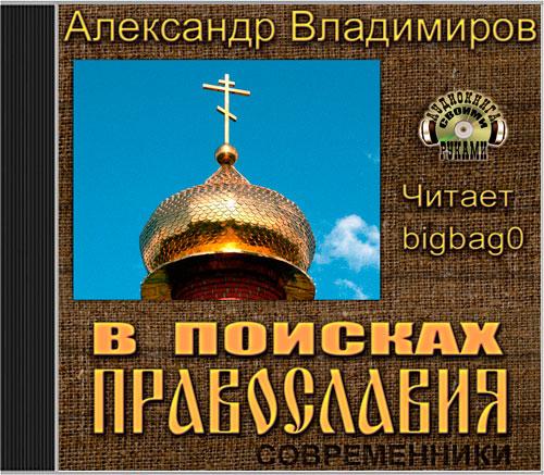 В поисках православия — Владимиров Александр