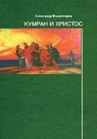 Кумран и Христос — Владимиров Александр