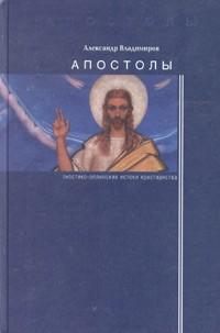 Апостолы: гностико-эллинские истоки христианства — Владимиров Александр