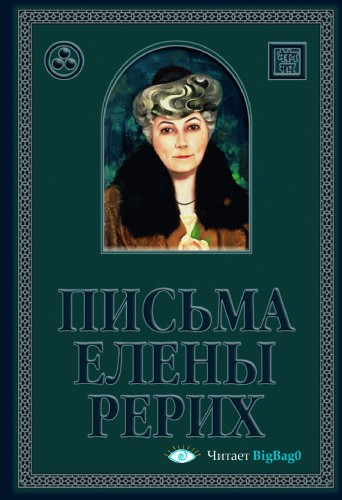 Письма Е. И. Рерих в трех томах — Рерих Елена