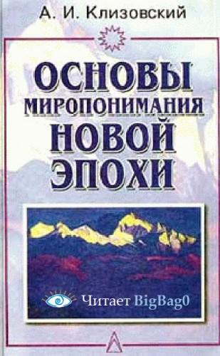 Основы миропонимания новой эпохи (в 3-х книгах) — Клизовский Александр
