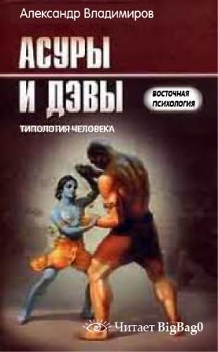 Асуры и дэвы — Владимиров Александр