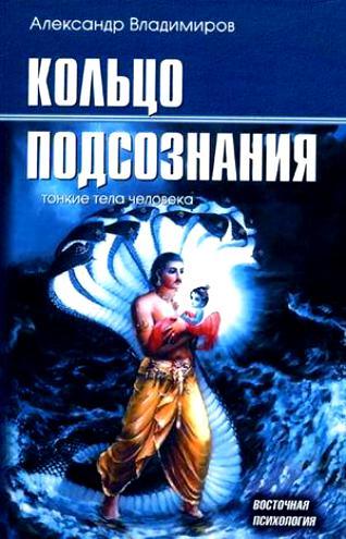 Кольцо подсознания — Владимиров Александр
