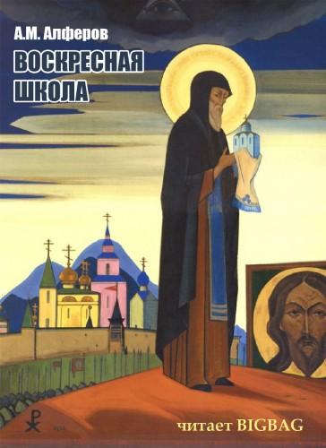 Воскресная школа (избранное) — Алферов Алексей