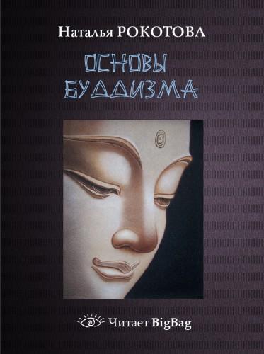 Основы буддизма — Рокотова Наталья (Елена Ивановна Рерих)