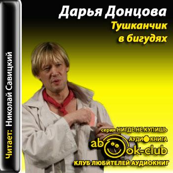 Тушканчик в бигудях — Донцова Дарья