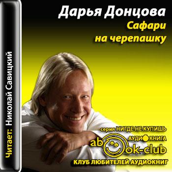 Сафари на черепашку — Донцова Дарья