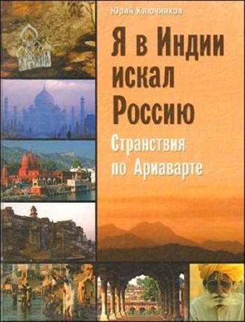 Я в Индии искал Россию — Ключников Юрий