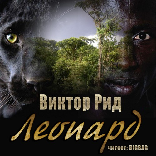 Леопард — Рид Виктор