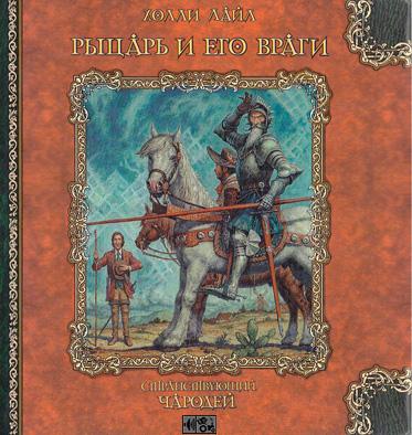 Похождения Гарольда Ши. Книга 9: Рыцарь и его враги — Лайл Холли