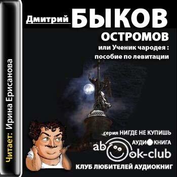 Дмитрий Быков - Остромов, или ученик чародея — Дмитрий Быков