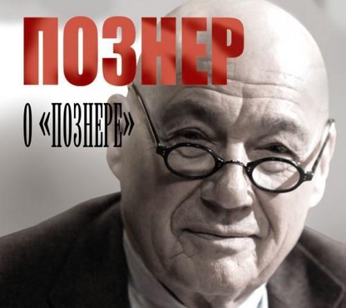 """Познер о """"Познере"""" — Познер Владимир"""