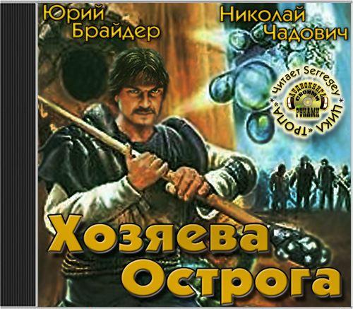 Хозяева Острога — Брайдер Юрий, Чадович Николай