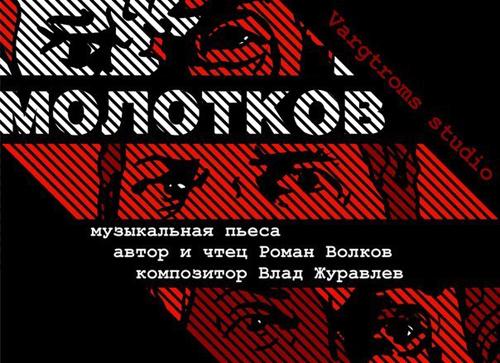 Молотков — Волков Роман