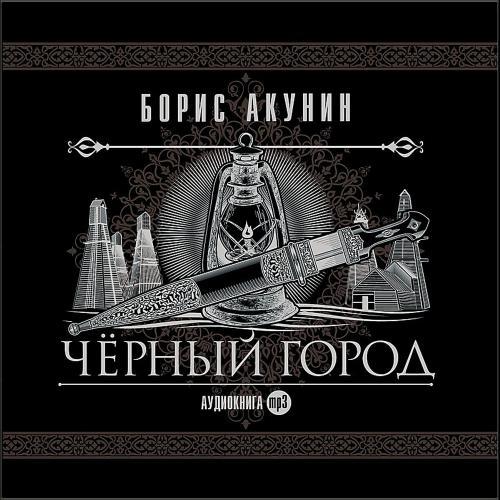 Чёрный город — Акунин Борис Акунин