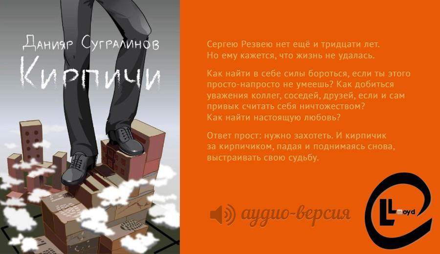 Кирпичи первые 1.0 — Сугралинов Данияр