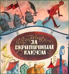 За скрипичным ключом — Добровенский Роальд Григорьевич