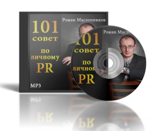 101 совет по Личному пиару — Масленников Роман